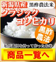 黒酢農法クラシックコシヒカリ商品一覧